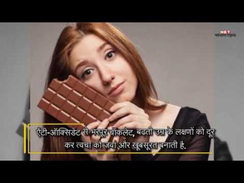 चॉकलेट से निखारें त्वचा की खूबसूरती