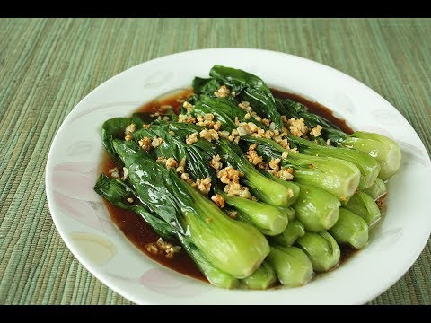 Steamed Bok Choy with Garlic Soy Sauce |Bok Choy |How to cook Bok Choy |How to StirFry Baby Bok Choy