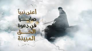 من روض صبر الأنبياء - مشاري راشد العفاسي #مسابقة_اللغز