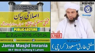 Family System ki tabahi Mufti Tariq Masood Bayan at Jamia Imrania in Lahore 31 Dec 2016