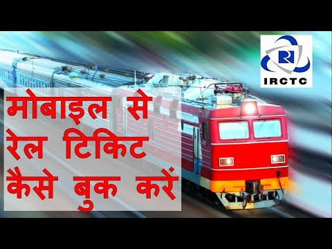 How to Book Train Ticket From Mobile
