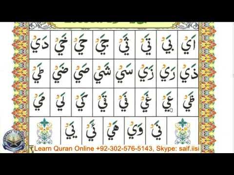 Learn to read Quran with Tajweed Qaida Lesson 15 Part 1 Yaa Leen