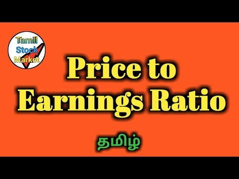 What is (P/E) Price to Earnings Ratio in stock market? What is use of fundamental analysis? Tamil.