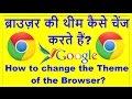 How to change the Google Chrome Theme? Chrome Browser ka theme kaise badalte hain?in hindi