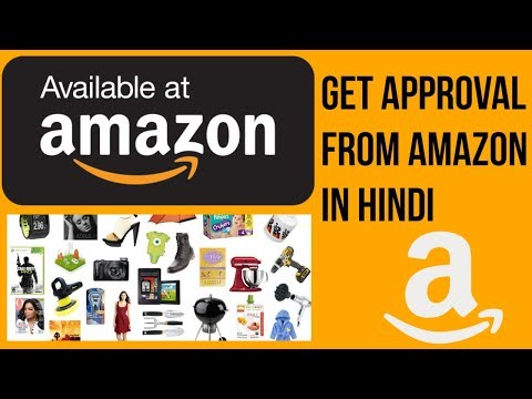 Amazon Affiliate Marketing Tutorial Hindi | Get Approval from amazon in Hindi