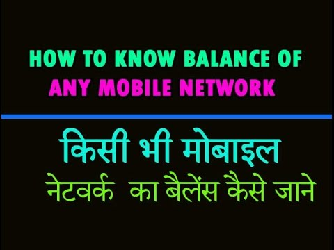 How to know balance of any mobile network Hindi/Urdu