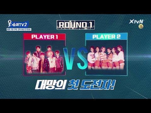 [슈퍼TV2 | 1회 예고] 슈퍼주니어 VS AOA, 치열한 게임의 결과는?