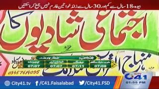 Girls Marraige In FaisalAbad - Pakfiles com