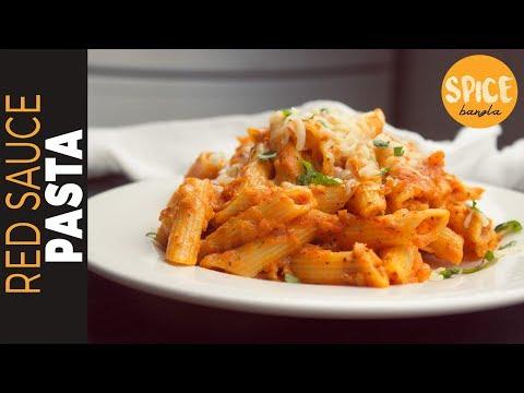 সহজ রেড সস পাস্তা | Easy Red Sauce Pasta Recipe | Pasta Recipe Bangla | Penne Pasta Recipe