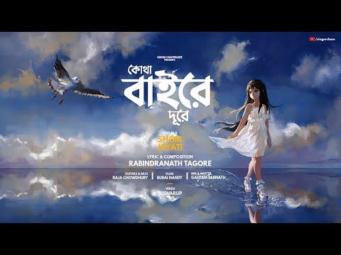 Kotha Baaire Dure | Jayati & Shom | Rabindrasangeet | 2016 (HD)