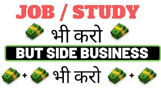 THIS IDEA CAN CHANGE YOUR LIFE FOREVER!! JOB K SATH BUSINESS BHI KARO !! PART 1