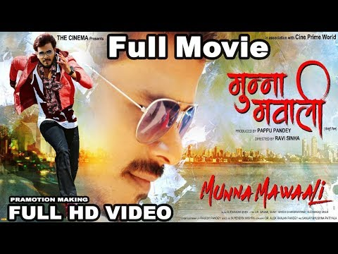 Xxx Mp4 Munna Mawaali Full Movie Pramotion Making Full HD VIDEO तो इस तरह हिट हो गई मुन्ना मवाली 3gp Sex