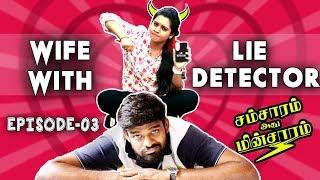 Wife With Lie Detector   Husband Vs Wife   Samsaram Athu Minsaram   Mini Series - #3   Chennai Memes