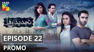 Tajdeed e Wafa Episode #22 Promo HUM TV Drama