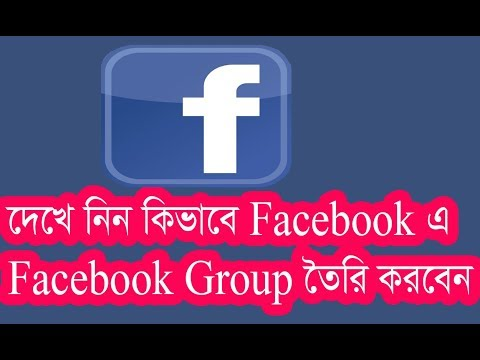 How to create a Facebook Group/Professional Facebook Group Bangla tutorial