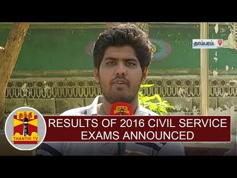 Results of 2016 Civil Service Exam Announced | Thanthi TV