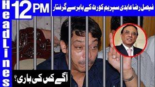 Faisal Raza Abidi Arrested in Islamabad   Headlines 12 PM   10 October 2018   Dunya News