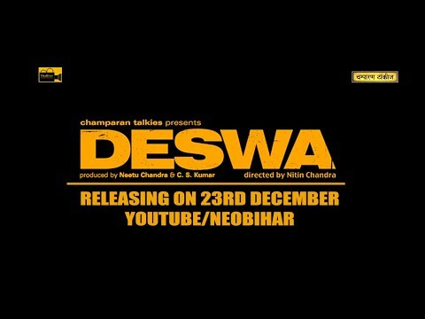 Deswa - देसवा Official Trailer | Bhojpuri Film - भोजपुरी फिल्म | Nitin Chanda & Champaran Talkies