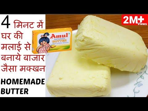 15 दिन की मलाई से बनाये 1Kg होममेड BUTTER एकदम आसान तरीके से- Make Butter From Malai Recipe in Hindi
