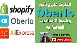 14- التعرف علي برنامج Oberlo وضبط الإعدادات الخاصة به لاستيراد المنتجات الخاصة بمتجر شوبيفاي