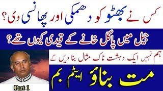 Pakistan Ke Pehle Muntakhib Wazir e Azam Ki Kahani Part 1