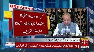 Islamabad: Former Prime Minister Nawaz Sharif