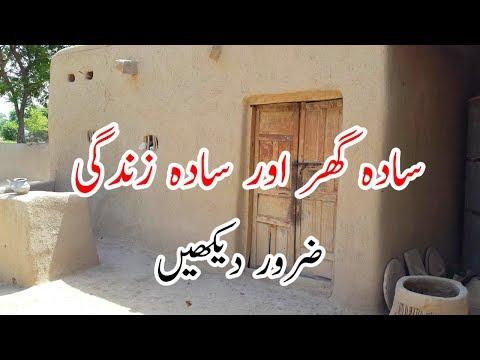 Natural Punjab Village Life In Rural Pakistan