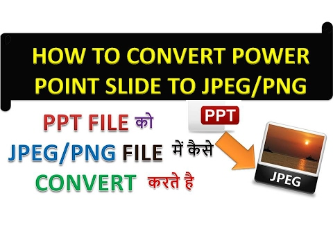 {HINDI-हिंदी} HOW TO CONVERT PPT TO JPEG/PNG/GIF