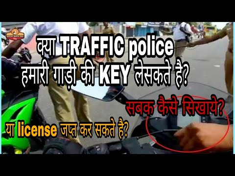 Does a TRAFFIC POLICEhave a right to confiscate our driver's licence?|constable कभी fine नही ले सकते