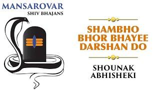 Shambho Bhor Bhayee Darshan Do - Official Full Song | Mansarovar| Shiv Bhajans