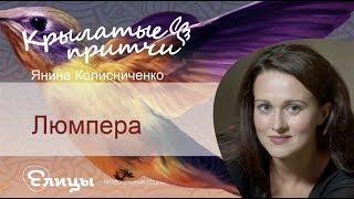Люмерпа - Крылатые притчи Леонардо да Винчи - Янина Колесниченко
