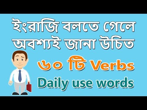 Daily use words | English Speaking Course | Bangla to English Tutorial