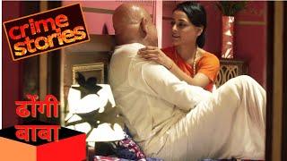 CRIME STORIES | DHONGI BABA - ढोंगी बाबा | True Stories | Hindi Short Film | Original Crime Show