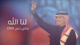 #x202b;محمد عبده - لنا الله | ليالي دبي 2003م#x202c;lrm;
