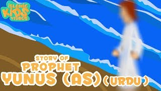 Urdu Islamic Cartoon For Kids | Prophet Yunus (AS) Story  | Quran Stories For Kids In Urdu