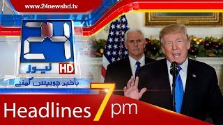 News Headlines | 7:00 PM | 7 December 2017 | 24 News HD
