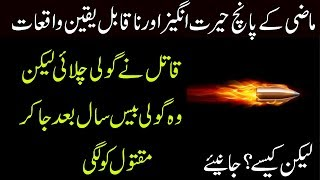 MAZI KY AJEEB ITFAQAAT   SCINETIST ATHIEST COINCIDENTS WHICH WILL LEAD YOU TO BELIEVE  HAIRAT ANGAIZ