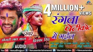 Khesari Lal Yadav & Priyanka Singh's का सबसे हिट गाना | Rangwa Petikot Mein | Bhojpuri Holi Song