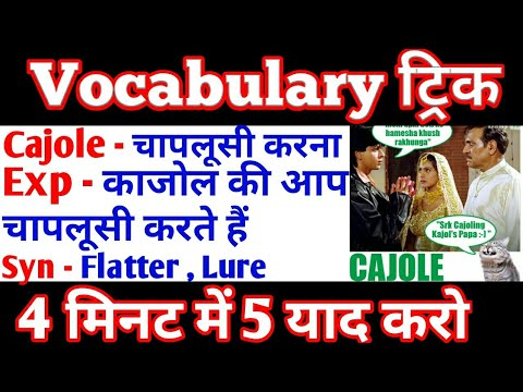 Vocabulary कैसे सीखें , Vocabulary Tricks In Hindi PDF Vocabulary Hindi Me ,Vocabulary With Pictures