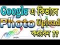 গুগুলে কিভাবে নিজের ছবি আপলোড করবেন এবং সবার প্রথমে নিয়ে আসবেন || How to Upload image in Google