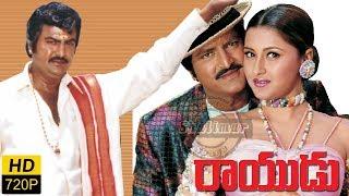Rayudu Telugu Full Length Movie || Mohan Babu, Soundarya, Rachana