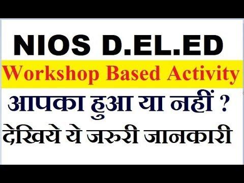NIOS D.EL.ED Workshop Based Activity का नया अपडेट   Online Partner