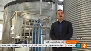 Iran made Rainwater Storage Greenhouse, Mazandaran province گلخانه ذخيره ساز آب باران مازندران ايران
