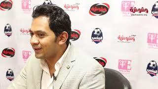 وشوشة  حسام حسين:أنا سينجل..وبحب لميس الحديدى ومنى الشاذلى Washwasha