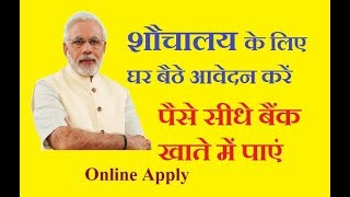Swachh Bharat Abhiyan Sochalay Yojna    Online Apply