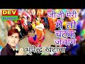 Jiji meri meto chatak jawan || Bhupendra khatana new rasia || ladies dance 2018