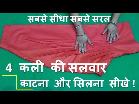 salwar cutting and stitching in hindi | 4 kali  latest video