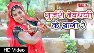 गुर्जरी देवधणी के आगी रे राजस्थानी वीडियो सांग | New Song 2019 | Alfa Music & Films | Rajasthani