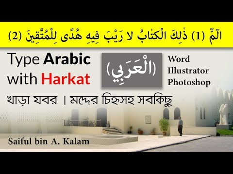 how to type arabic (الْعَرَبِي) in your keyboard with Harkat | খাড়া যবর ও অন্যান্য হরকতসহ আরবি টাইপ