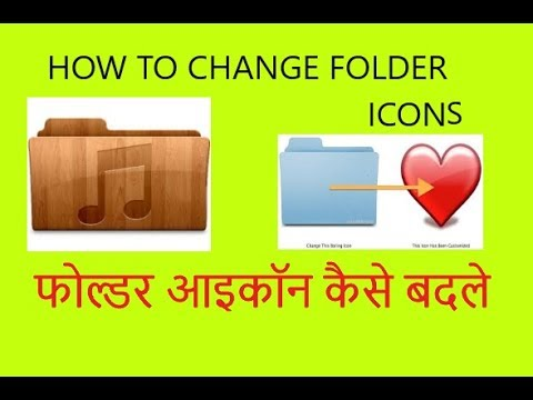 how to change folder icon in pc in hindi  by shyamji technical